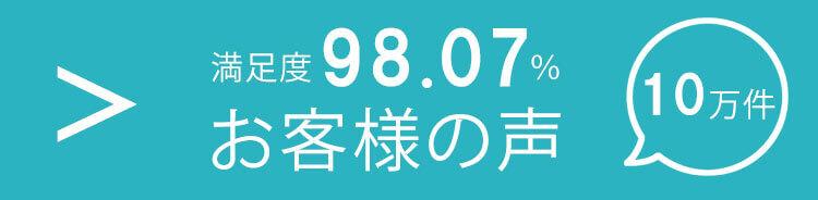 満足度98.07%お客様の声